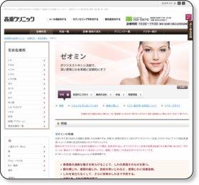 美容皮膚科サイト